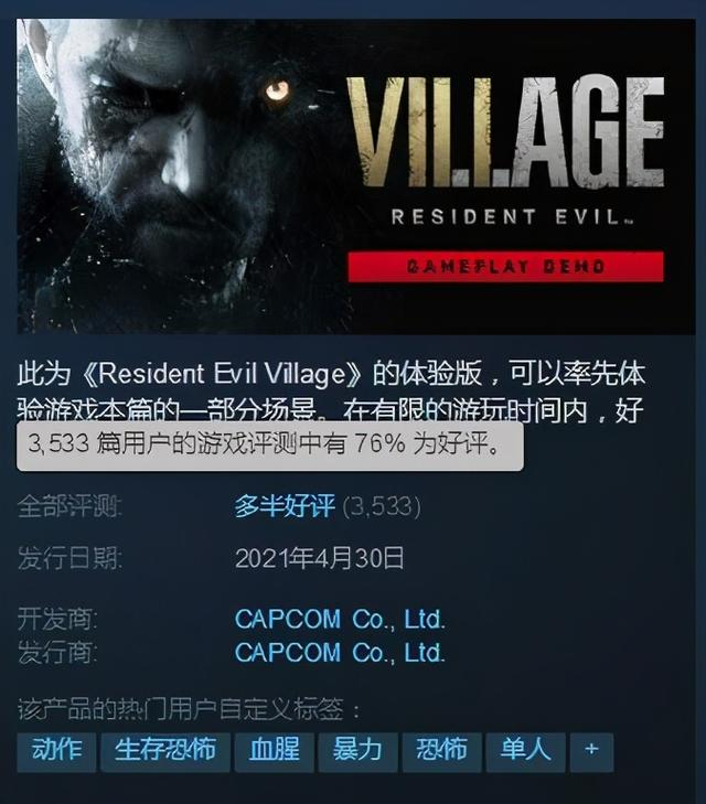 《生化8》试玩Demo多半好评 捆绑销售、定价高被吐槽