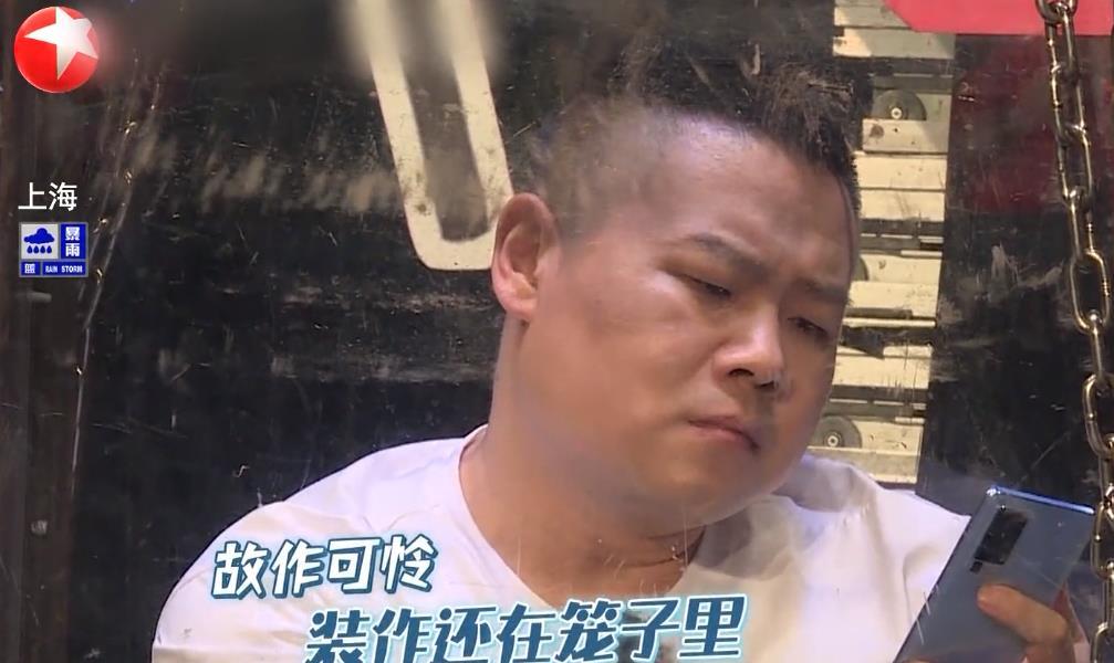 《极限挑战》岳云鹏疑似划水操作,导演组怒了
