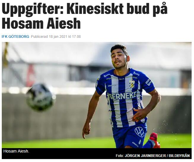 曝青岛黄海求购瑞典中场 球员自己犹豫是否加盟