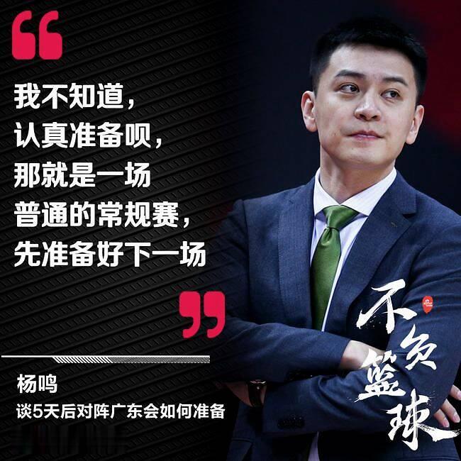杨鸣谈5天后的辽粤大战:仅仅一场普通的常规赛