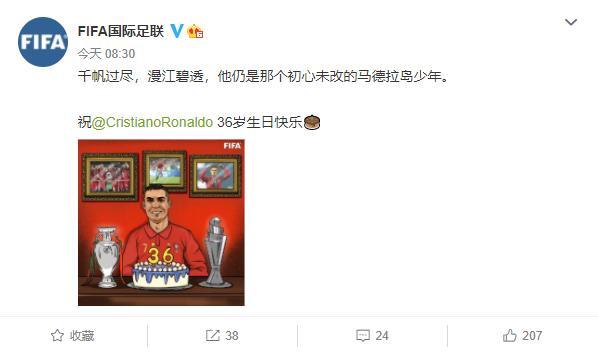FIFA官博祝福C罗生快:历尽千帆,他还是那个马德拉岛少年