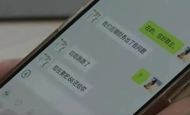 盛图注册:13岁女生为爱豆打call,轻信骗子损失3万元!(图4)