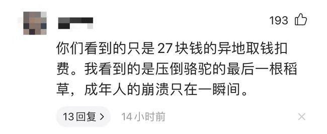 盛图娱乐注册:广东女子异地取丈夫救命钱,被扣27元手续费当街崩溃大哭,民警送其回家(图6)