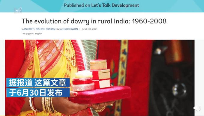 世界银行报告:印度农村地区女方嫁妆约为男方彩礼7倍