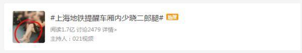 """赢咖3娱乐注册:地铁提醒""""车厢内少跷二郎腿"""",网友建议全国推广(图1)"""