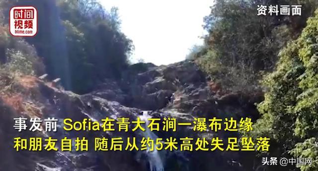 赢咖3娱乐开户:女网红在悬崖边挑战极限自拍,摔进5米深潭当场去世(图1)