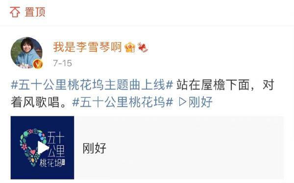 赢咖3娱乐:三观正!李雪琴换掉和吴亦凡的置顶合照,这才是一个粉丝该有的态度(图5)