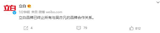 赢咖3娱乐官方:与吴亦凡解约!立白宣布停止品牌合作(图1)