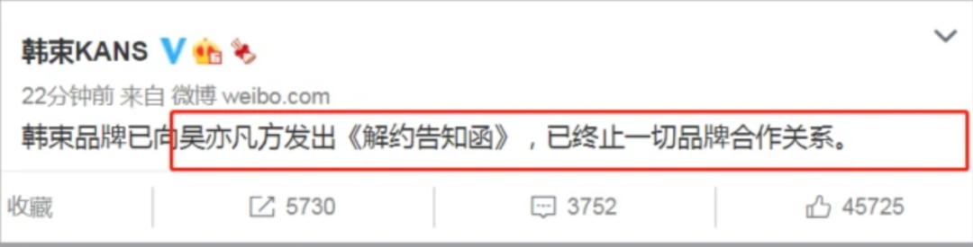 赢咖3娱乐官方:与吴亦凡解约!立白宣布停止品牌合作(图2)