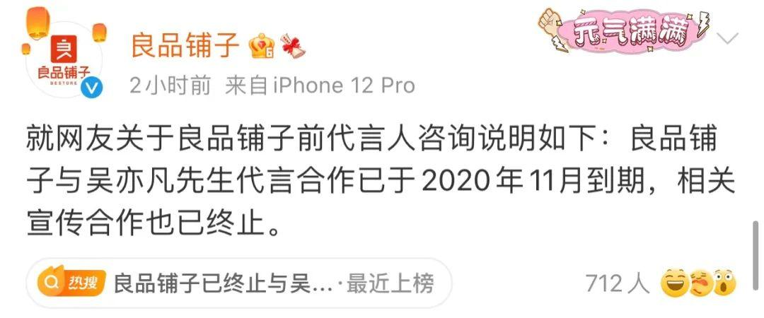 赢咖3娱乐官方:与吴亦凡解约!立白宣布停止品牌合作(图3)