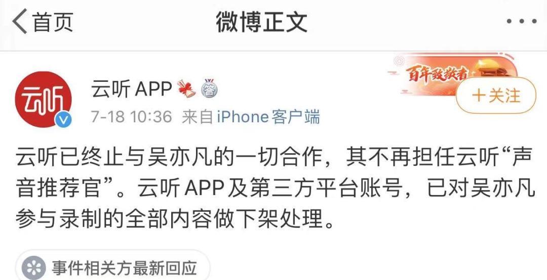 赢咖3娱乐官方:与吴亦凡解约!立白宣布停止品牌合作(图4)