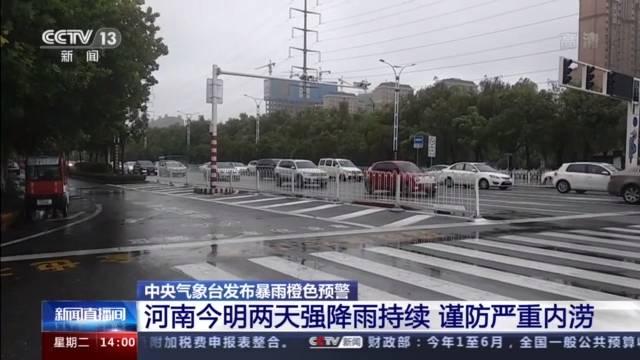 河南今明两天强降雨持续 谨防严重内涝