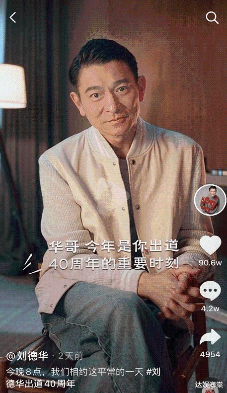 星辉娱乐登录:刘德华出道40周年,开直播关闭打赏功能,暖心之举让粉丝落泪