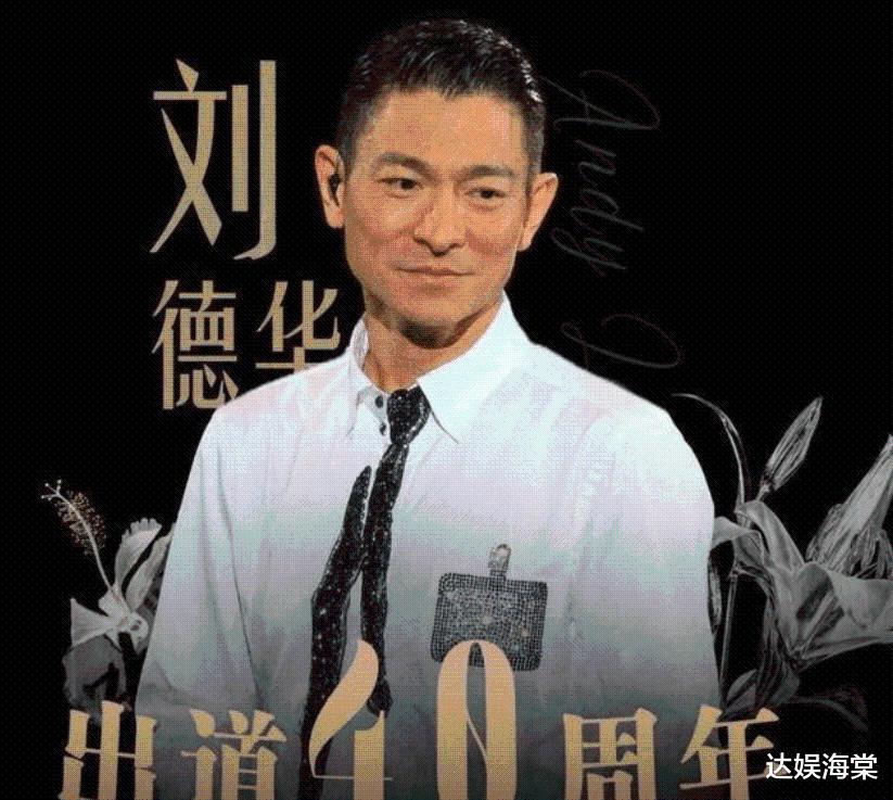杏盛娱乐登录:刘德华出道40周年,开直播关闭打赏功能,暖心之举让粉丝落泪(图3)