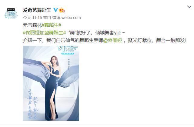 世纪娱乐平台注册:36岁佟丽娅加盟舞蹈新综,花絮曝光身姿好风情,这下不圈粉都难了