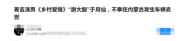 """星辉娱乐官方登录:痛心!《乡村爱情》""""谢大脚""""于月仙拍戏时车祸去世,享年五十岁"""