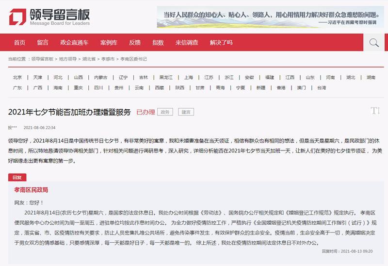 星辉平台:七夕遇上周六想领证?官方回复:只要感情深每天都是好日子