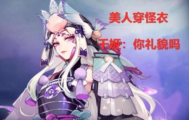 阴阳师:千姬花合战登场,不丑但