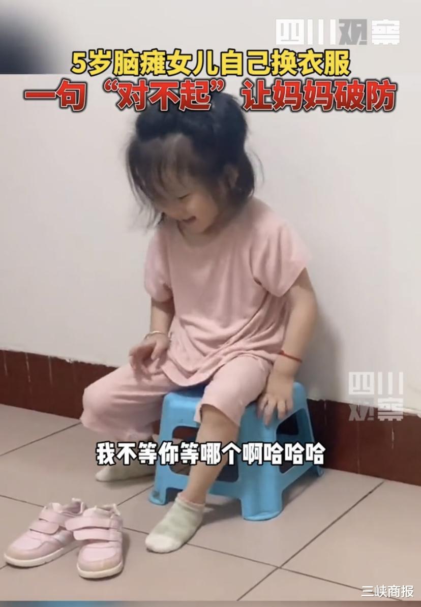 5岁脑瘫女儿自己换衣服   却还给妈妈道歉