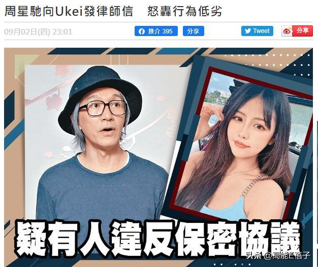 世纪官方平台:周星驰向17岁落选港姐发律师信怒斥其行为低劣,女方发声回应了