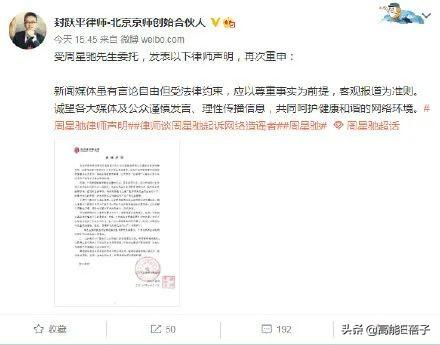 世纪官方平台:周星驰向17岁落选港姐发律师信怒斥其行为低劣,女方发声回应了(图16)