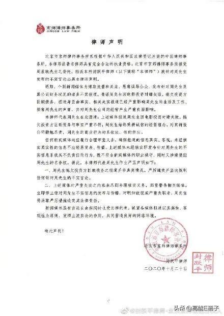 世纪官方平台:周星驰向17岁落选港姐发律师信怒斥其行为低劣,女方发声回应了(图17)