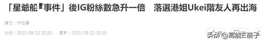 世纪官方平台:周星驰向17岁落选港姐发律师信怒斥其行为低劣,女方发声回应了(图18)