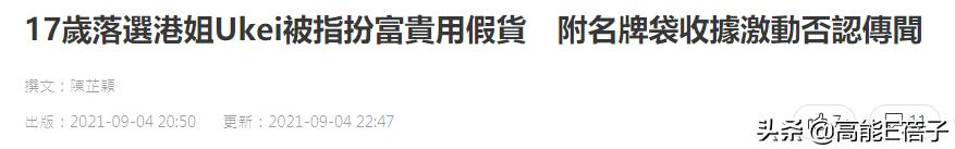 世纪官方平台:周星驰向17岁落选港姐发律师信怒斥其行为低劣,女方发声回应了(图20)