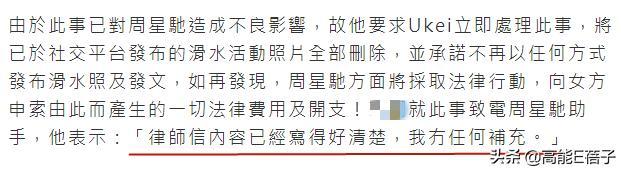 世纪官方平台:周星驰向17岁落选港姐发律师信怒斥其行为低劣,女方发声回应了(图3)