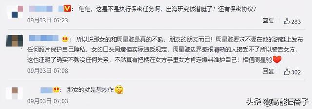 世纪官方平台:周星驰向17岁落选港姐发律师信怒斥其行为低劣,女方发声回应了(图4)