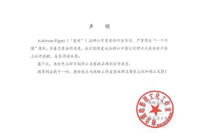 世纪娱乐登录:某手表品牌发表不当言论,鹿晗终止与其合作,引网友称赞!