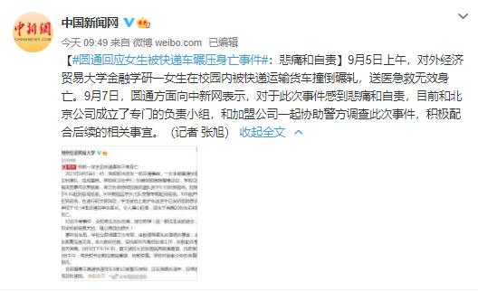 世纪平台注册:圆通回应研一女生校园内被快递车碾压身亡:感到悲痛和自责