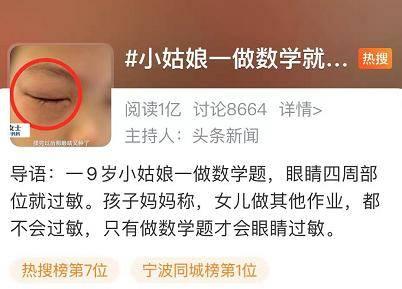 赢咖3世纪平台:宁波9岁女孩一做数学题眼睛就过敏,网友评论亮了……
