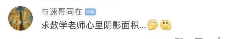 赢咖3世纪平台:宁波9岁女孩一做数学题眼睛就过敏,网友评论亮了……(图11)