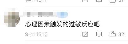 赢咖3世纪平台:宁波9岁女孩一做数学题眼睛就过敏,网友评论亮了……(图3)