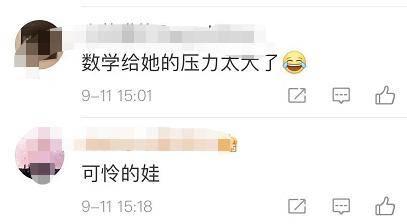 赢咖3世纪平台:宁波9岁女孩一做数学题眼睛就过敏,网友评论亮了……(图4)