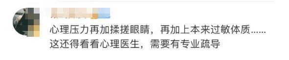 赢咖3世纪平台:宁波9岁女孩一做数学题眼睛就过敏,网友评论亮了……(图5)