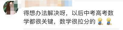 赢咖3世纪平台:宁波9岁女孩一做数学题眼睛就过敏,网友评论亮了……(图6)