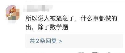 赢咖3世纪平台:宁波9岁女孩一做数学题眼睛就过敏,网友评论亮了……(图7)