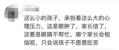 赢咖3世纪平台:宁波9岁女孩一做数学题眼睛就过敏,网友评论亮了……(图8)