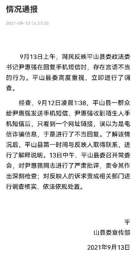 """赢咖3世纪平台:河北平山县委政法委书记短信回复群众""""滚""""? 官方回应"""