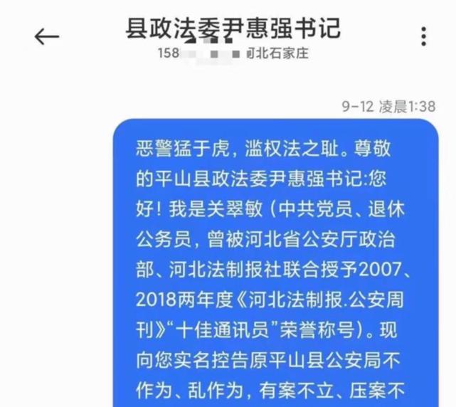 """赢咖3世纪平台:河北平山县委政法委书记短信回复群众""""滚""""? 官方回应(图2)"""