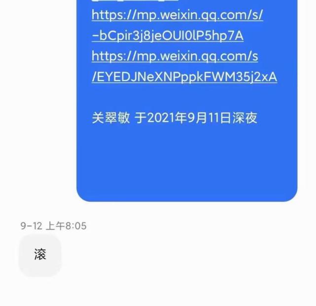 """赢咖3世纪平台:河北平山县委政法委书记短信回复群众""""滚""""? 官方回应(图3)"""