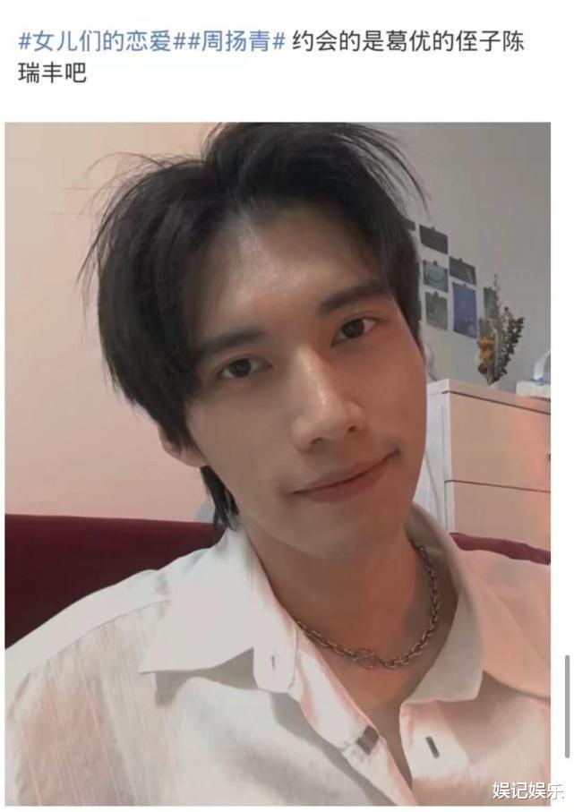 世纪平台注册:周扬青新恋情?跟罗昊分手后,同一年轻男子手牵手去医院(图10)
