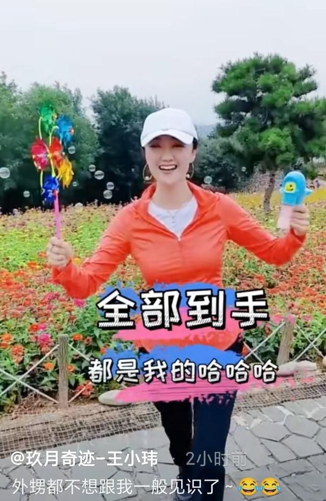 杏盛娱乐平台:玖月奇迹王小玮忙带娃,出游比外甥还活泼,与前夫结婚2年没孩子