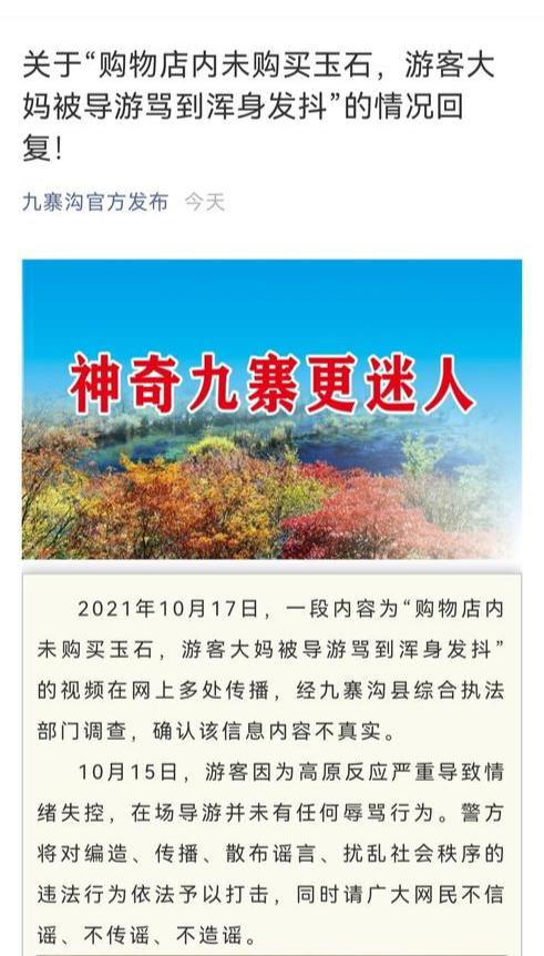 杏盛官方平台:九寨沟游客未买玉石被骂到浑身发抖?官方回应