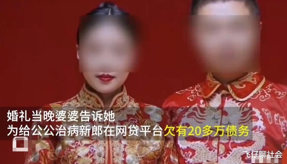 杏盛娱乐登录:妻子婚礼当晚得知丈夫欠网贷20多万,帮还清债务后丈夫出轨并失联